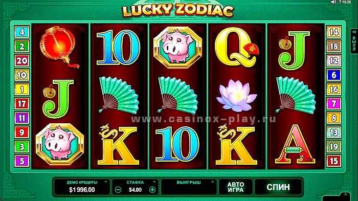 Lucky Zodiac игровой автомат в Casino-X