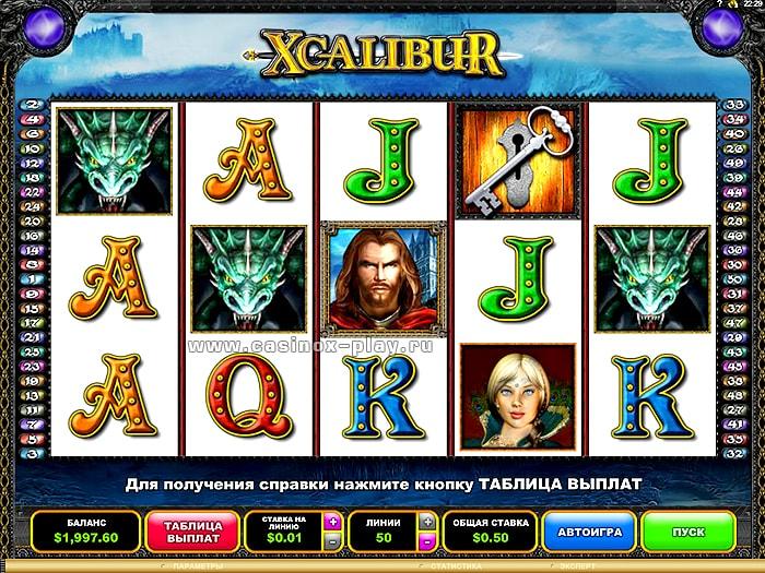 Играйте бесплатно онлайн в игровой автомат Эскалибур на сайте игорного клуба Слотомания.В игровом автомате Xcalibur онлайн комбинации складываются по пятидесяти линиям.